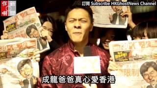 《作嚇新聞》號外:《成龍大哥鼓勵大家一月一日站出來》