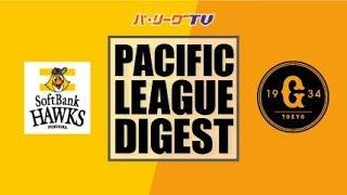 ホークス対ジャイアンツ(大分)の試合ダイジェスト動画。 2018/03/13 福...