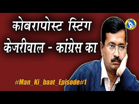 Operation Karaoke of Kejri and Congress| Mann Ki Bat ep. 1|AKTK