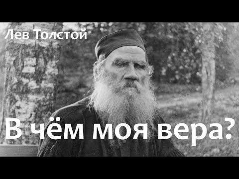 В чём моя вера ? Лев Толстой