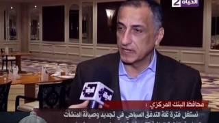 بالفيديو.. البنك المركزي: سمعتنا تحسنت بالخارج بعد تعويم الجنيه