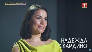 Надежда Скардино. Женщины и спорт