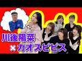 【カオスピピス】YouTube限定!?川後陽菜の新ユニット登場!!