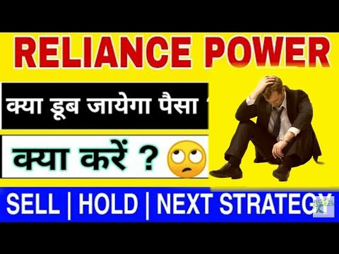 Download Reliance Power Ltd Share Latest News Today 🔶RPOWER Share Sell करें ?🔶RPower Stock Analysis| #RPower