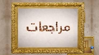 تتابعون غدا الحلقة العاشرة من مراجعات مع الدكتور عمرو دراج ، يحاوره الدكتور عزام التميمي