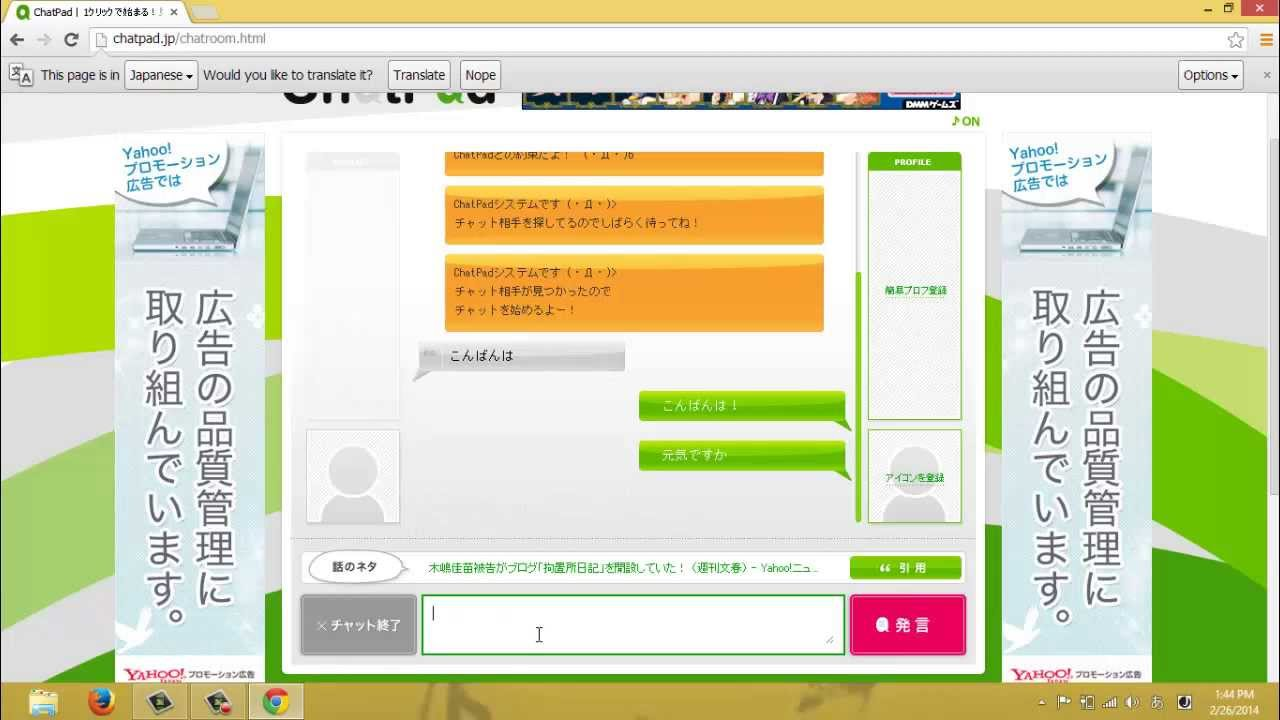 Japanese chatroom