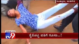 Cheating Husband Thrashed by Wife, Injured | Madikeri