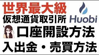 【仮想通貨】世界取引高最大級!Huobi開設・入出金・売買方法!