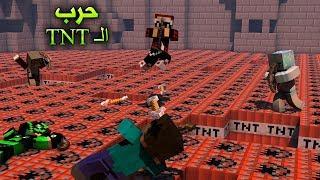 ماين كرافت : اقوى حـرب TNT في العالم !!؟