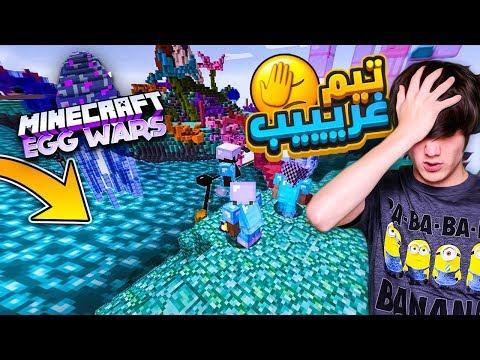 Minecraft Egg Wars #129 | جلد الثلاثي الاساطير