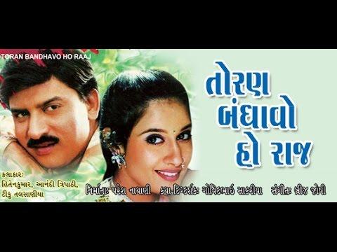 Toran Bandhavo Ho Raj    Super Hit Gujarati Movies Full    Hiten Kumar, Anandi Tripathi