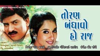 Toran Bandhavo Ho Raj || Super Hit Gujarati Movies Full || Hiten Kumar, Anandi Tripathi
