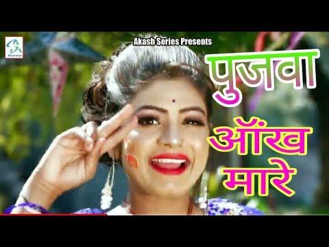 Pujwa Aankh Mare Khesari Lal Yadav New Bhojpuri Song 2019 पुजवा आंख मारे Viral Song
