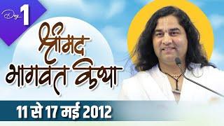 Shri Devkinandan Ji Maharaj Bhagwat Katha In Katni Day_1    11-May-2012