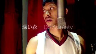 Fukai Mori / 深い森 - Do As Infinity (Fahri ilyas cover)