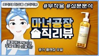 마녀공장 퓨어 클렌징오일 솔직 리뷰 & 성분 분…