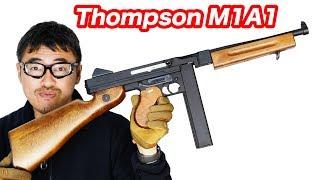 WE-TECH トンプソン M1A1 ガスブローバック ガスガン マック堺 エアガン 開封レビュー thumbnail