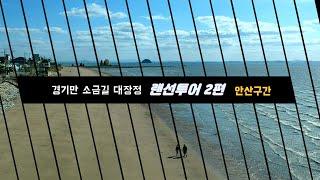 [경기문화재단] 경기만 소금길 대장정 랜선투어 2탄 -…