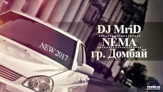 Mr.НЁМА ft. Dj.Mrid -Лада Приора (REMIX 2017)