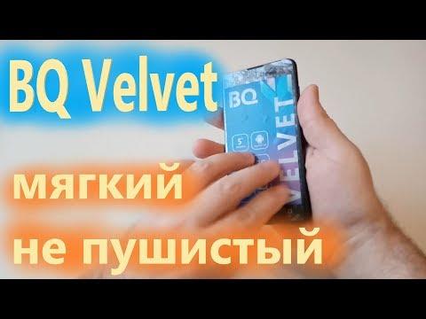 BQ-5035 Velvet - мягкий и совсем не пушистый