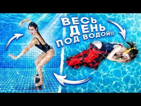 ПРОЖИВАЮ СВОЙ ОБЫЧНЫЙ ДЕНЬ ПОД ВОДОЙ ЧЕЛЛЕНДЖ!! 24 часа под водой