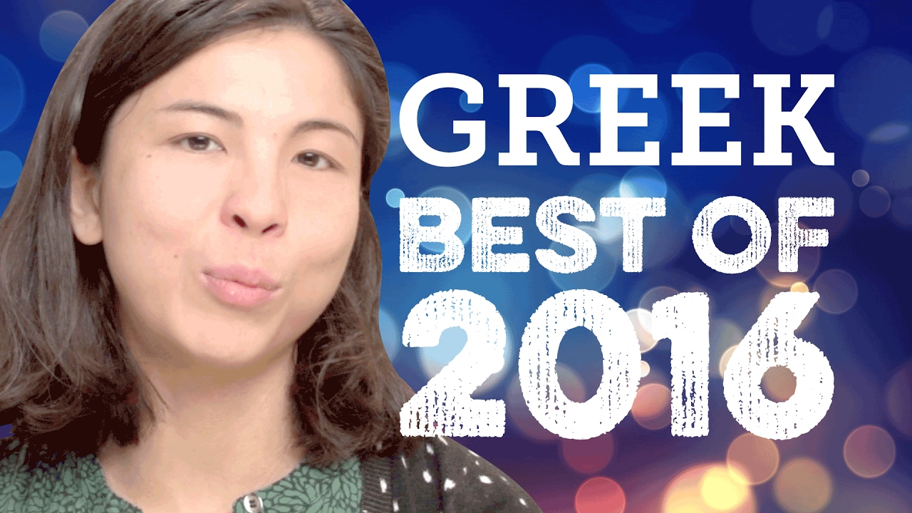 Learn Greek in 24 minutes - The Best of 2016