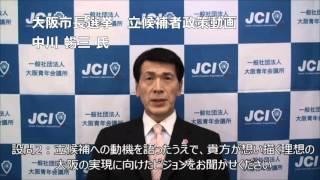 2015年11月22日投票の大阪市長選挙に関する立候補者の政策動画 設問2 立...