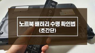 노트북 배터리 수명 확인하는 방법(초간단)