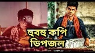টাকা নাই  হুবহু কপি Dipjol | Bangla Dhor Movie Scene | hit new funny video 2019 | viral video 2019 |