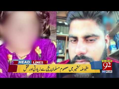 92 News HD Plus Headlines 12:00 PM - 14 April 2018