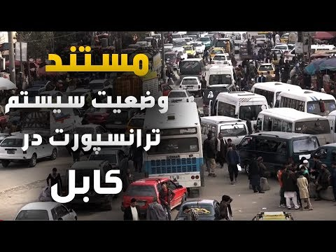 Documentary: Kabul, A Capital with Poor Public Transportatio