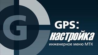 Настройка GPS. Инженерное меню Android для MTK. Как улучшить работу GPS.