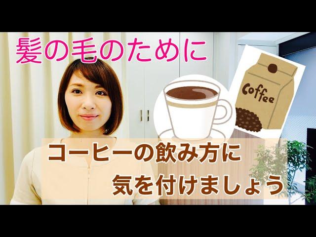 コーヒー好きの方へ【髪のためにコーヒーの飲み方を意識してみましょう】保土ヶ谷グロー斉藤