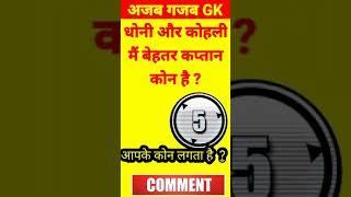 हिंदी में सामान्य ज्ञान | प्रतियोगी परीक्षाओं के लिए जीके प्रश्न और उत्तर | प्रश्नोत्तरी परीक्षा l screenshot 1