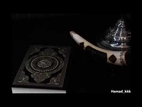 تحميل سورة البقرة mp3 احمد العجمي