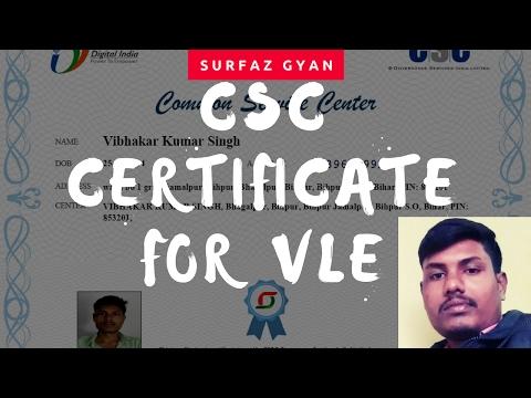 How to Download Apna CSC Certificate अपना CSC सर्टिफिकेट दोबारा कैसे डाउनलोड करते हैं ?