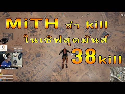 MiTH ยิงเซิฟทำเควส 38 Kill