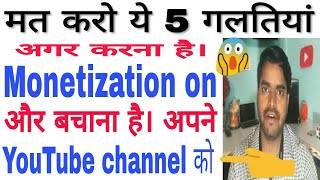 [5 tips] Monetization not enabled after 1000 Subs and 4000 hrs watch time must Watch
