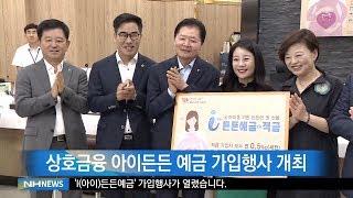 진선미 여가부장관, 상호금융 아이든든 예금 가입(201…