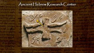 Ancient Hebrew Alphabet - Lesson 12 - Lamed