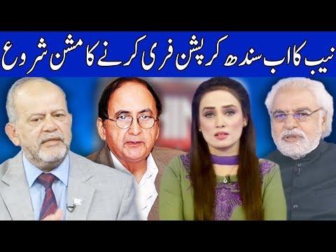 Think Tank With Syeda Ayesha Naaz   20 September 2019   Dunya News