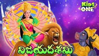 The Story Of Vijaya Dashami | Dussehra | Vijayadashami Story In Telugu | Festival History | Kidsone