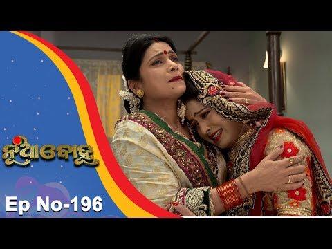 Nua Bohu | Full Ep 196 1st Mar 2018 | Odia Serial - TarangTV