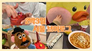 [여행 VLOG] 2박 3일 서울 여행 1편 (삐에로쇼…
