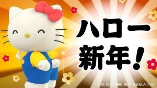 ハローキティチャンネル 新年のごあいさつ2019
