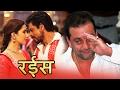 RAEES के बाद , Mahira Khan काम करेंगी Sanjay Dutt के साथ?