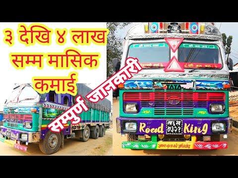 महिनाको ३ देखि ४ लाख सम्मको कमाई : Talks With Nepali Truck Owner & Driver