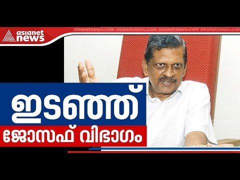 PJ Joseph faction not to accept Jose K Mani as chairman ; will give complaint to EC