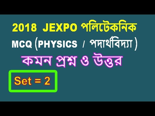 2018 JEXPO ????????? MCQ PHYSICS ??? ?????? ? ????? Set = 2 || Online tips for Polytechnic Exam