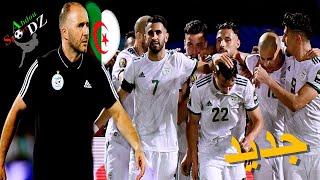 عاجل شاهد معنا جديد تربص المنتخب الجزائري و اصرار جمال بلماضي علي حضور كل اللاعبين